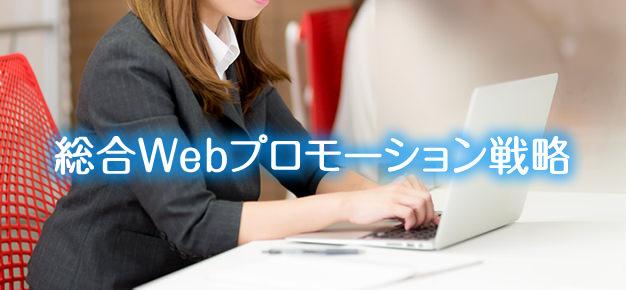 Webプロモーション
