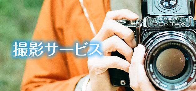 撮影サービス