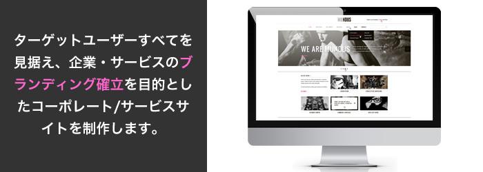 コーポレート/サービスサイト製作