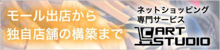 ネットショップ専門サービス Cart-Studio