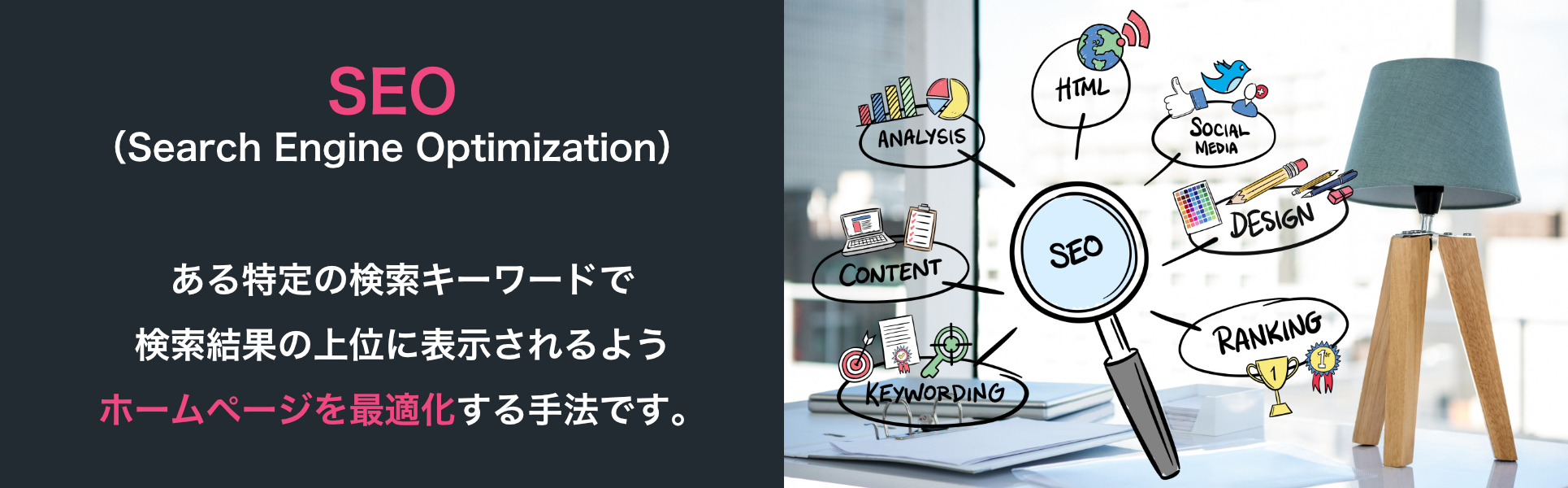 SEO(Search Engine Optimization)